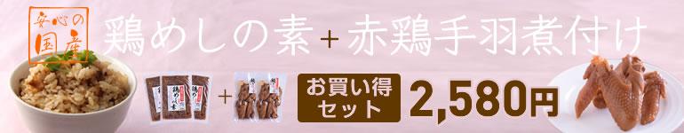 お買い得なセット!鶏めしの素(3合×3袋)+手羽煮2袋