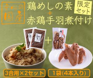 安心の国産!鶏めしの素(3合×2)+手羽煮