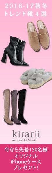 2016-17秋冬トレンド靴スマホケースプレゼント