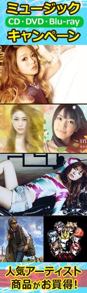 ミュージック CD・DVD・Blu-ray キャンペーン