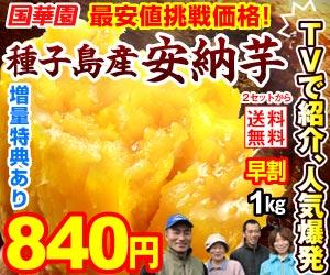 種子島産安納芋1kg840円
