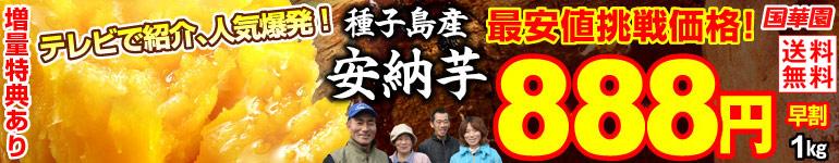 種子島産安納芋1kg888円
