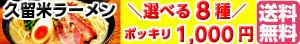 \送料無料/選べるスープ8種!人気久留米ラーメン!