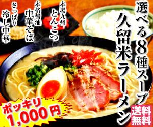選べる8種スープ!人気久留米ラーメンお試しセット!
