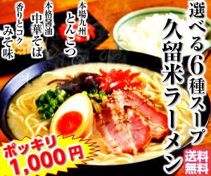 選べる6種スープ!人気久留米ラーメンお試しセット!