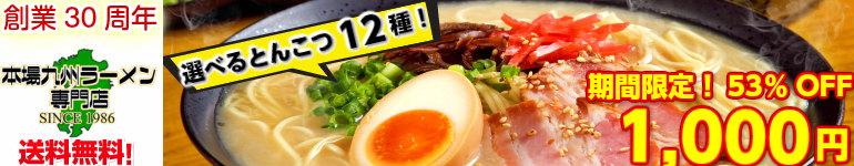 本場九州ご当地とんこつスープ12種より選べるセット