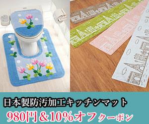 日本製キッチンマット980円〜クーポンで10%オフ