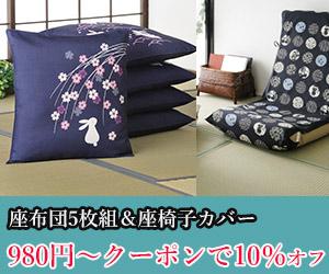 座椅子カバー980円もクーポンで10%オフ
