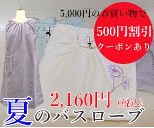 セールも5,000円で500円割引クーポン
