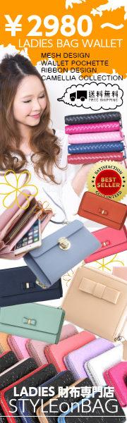 財布専門店、スタイルオンバッグ、全品送料無料