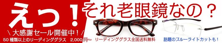「ダサイ老眼鏡」⇒「お洒落なリーディンググラス」