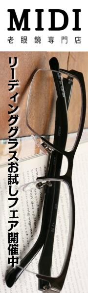 お洒落で快適なリーディンググラス(老眼鏡) MIDI