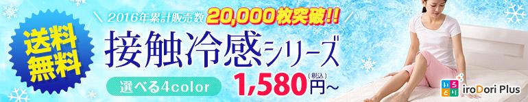 累計販売20,000枚突破!接触冷感シリーズ