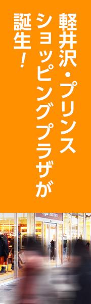 ブランド多数、軽井沢ショッピングプラザが初出店