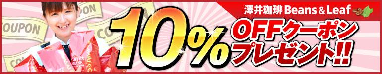澤井珈琲のお得な福袋が10%オフのスペシャルクーポン