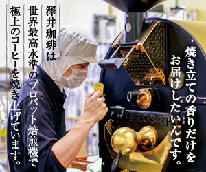 ご注文を頂いてから焼き上げる創業34年の珈琲専門店!