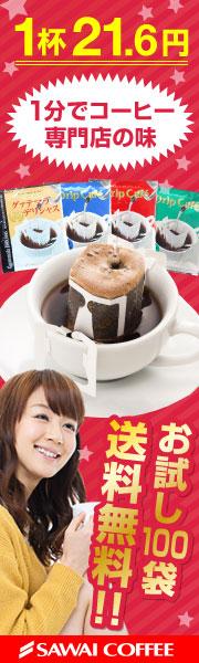 送料無料!専門店ドリップバッグコーヒー100杯分福袋