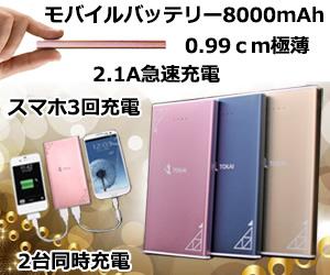 モバイルバッテリー8000mAh スマホを3回充電