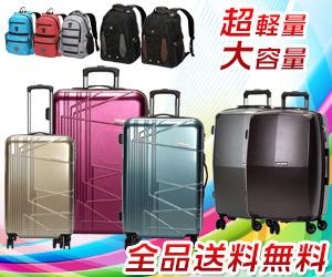 大容量軽量PC材質スーツケース カラフルリュック