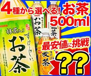4種類から選べるすばらしいお茶48本セット