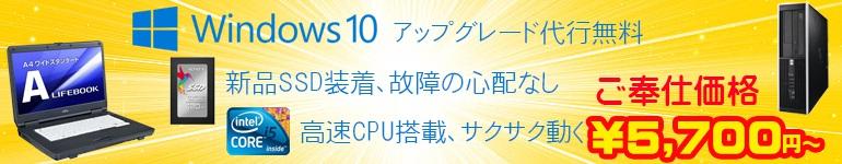 中古 ノートパソコン Window10 ポイントアップ