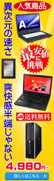 売り切れ続出の人気商品 最安値挑戦 4,980円〜