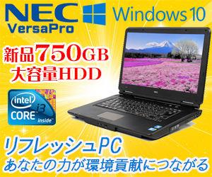 驚き高コスパ Windows10対応 リフレッシュPC