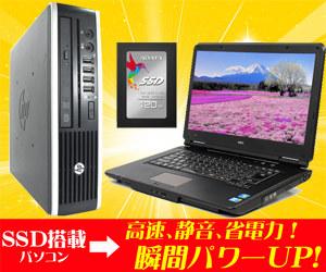 SSD搭載パソコン 高速、静音、省電力!瞬間パワーUP