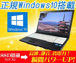 正規Windows10搭載 新品SSD装備 新世代Corei5