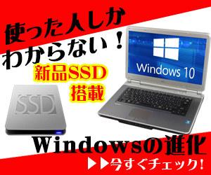 使った人しかわからない!正規Windows10の魅力!