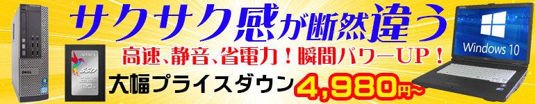 サクサク感が断然違う!瞬間パワーUP!4,980円〜