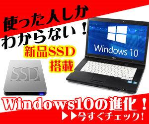 正規Windows10搭載 新品高速SSD装備 今すぐチェック