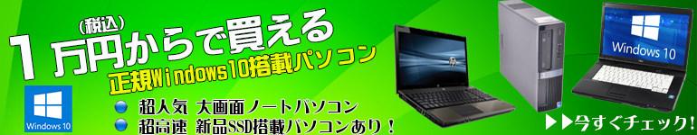 1万円からで買える正規Windows10搭載パソコン