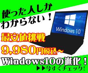 正規Windows10搭載 業界激震 最安値に挑戦!