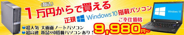 使た人しかわからない、正規Windows10の魅力!