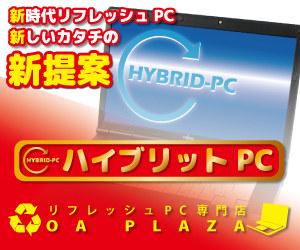 画期的ハイブリッドPC登場 パソコンの新しい魅力!