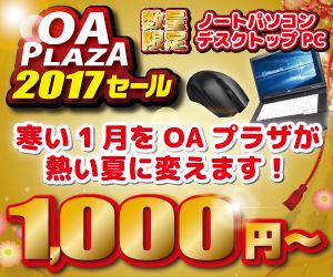 お得満載 数量限定 ノートパソコン周辺機器 1,000円〜