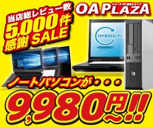 販売台数30000台突破! ノートパソコン 9980円〜