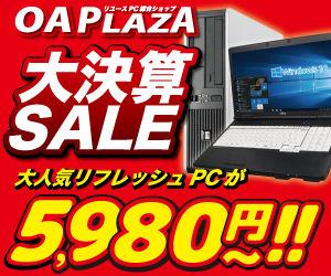 赤字覚悟 大決算セール! 人気パソコン 5,980円〜