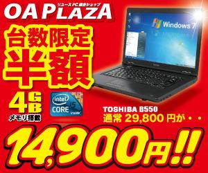 赤字覚悟 大決算セール 東芝Corei5ノートPC 半額