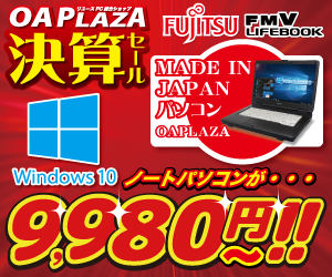 国内製造 Windows10搭載 ノートパソコン 9,980円〜