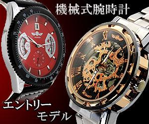 魅力的なデザインの機械式時計エントリーモデル