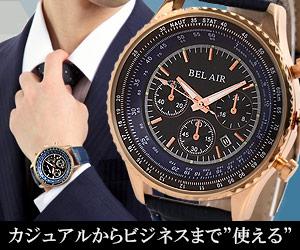 オンオフ問わずに使える時計、揃ってます。