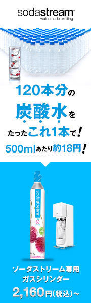 ソーダストリームは炭酸水ブランドメーカーです。