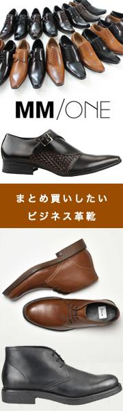 まとめ買いしたいビジネス革靴!