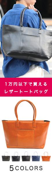 1万円以下で買えるレザートートバッグ!