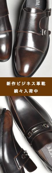 新作ビジネス革靴続々入荷中!