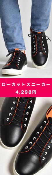 ローカットスニーカー4,298円