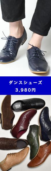 ダンスシューズ3,980円