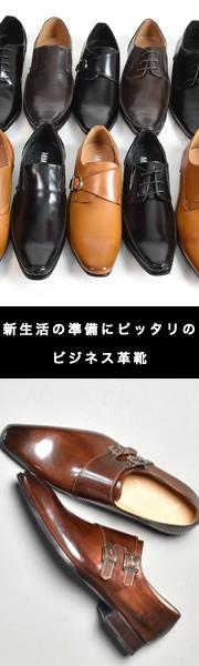 新生活の準備にピッタリのビジネス革靴